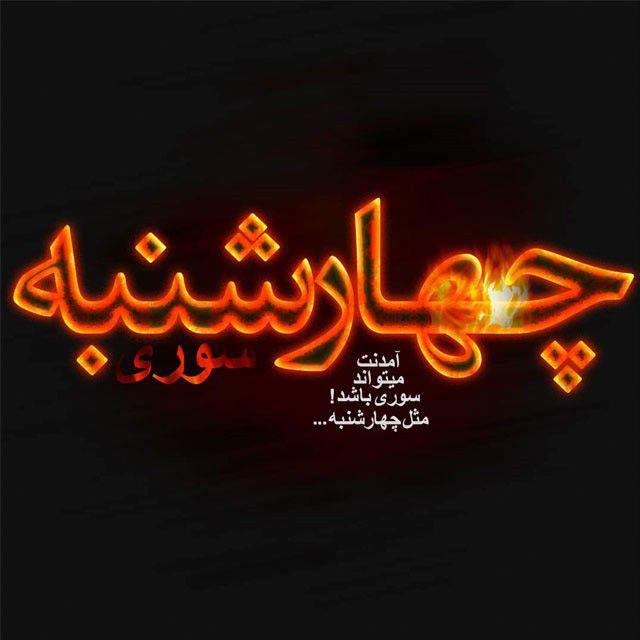 عکس پروفایل چهارشنبه سوری, متن و اس ام اس چهارشنبه سوری