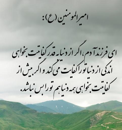 سخنانی ارزشمند از حضرت علی (ع)