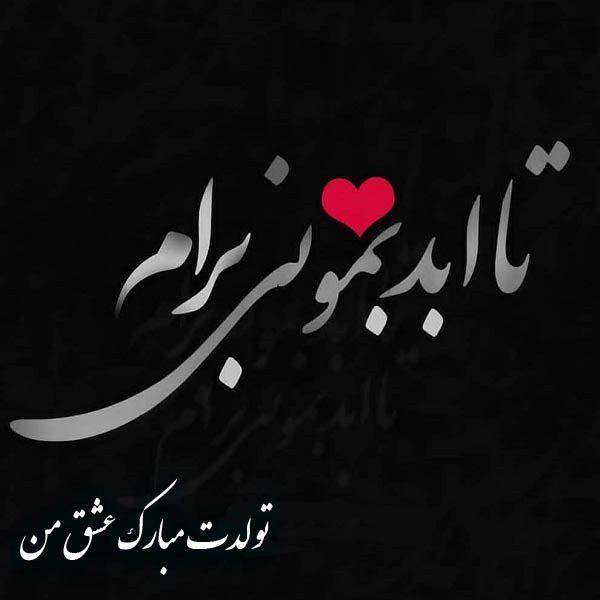 عکس نوشته تولدت مبارک + عکس پروفایل تبریک برای عشقم همسرم خواهرم پدرم مادرم  برادرم رفیقم