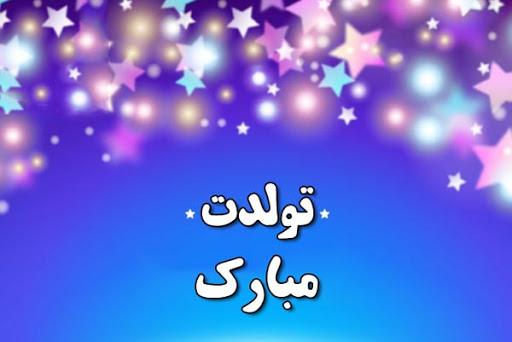 عکس نوشته تولدت مبارک + عکس پروفایل تبریک برای عشقم همسرم خواهرم پدرم مادرم  برادرم رفیقم - آمد خبر