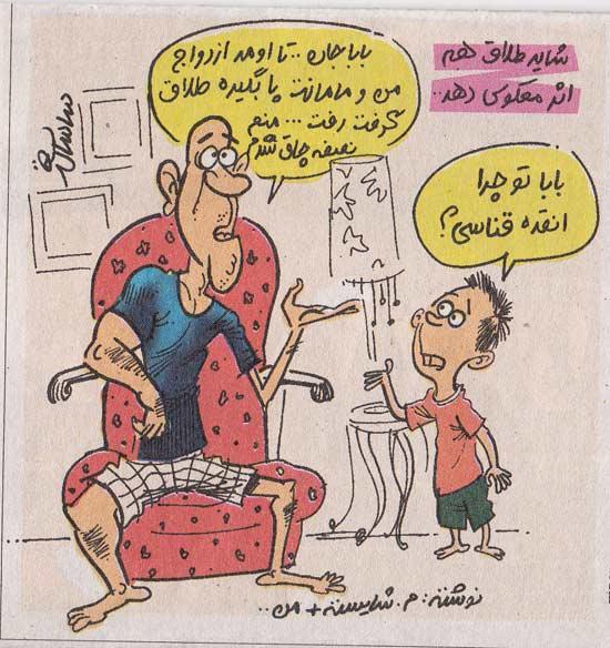 کاریکاتور طنز : چاقی بعد از ازدواج !
