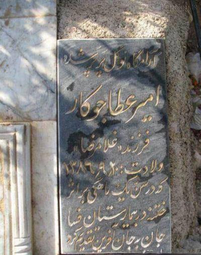 سوتی ایرانی
