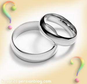 Photo of اطلاعاتی در مورد ازدواج دوم، ازدواج موقت و طلاق