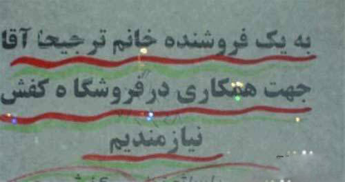 سوتی های ایرانی