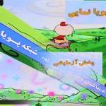 شبکه انیمیشن ایران هم راه اندازی شد