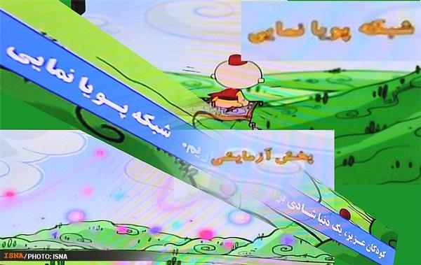 شبکه انیمیشن
