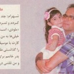 شهرام شکوهی و دخترش+عکس