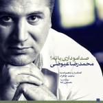 دانلود آهنگ صدامو داری یا نه؟ از محمدرضا عیوضی
