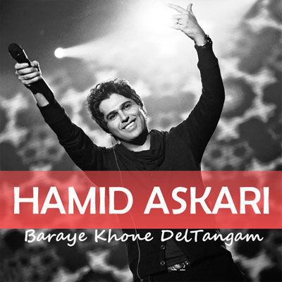 Hamid Askari Download Music