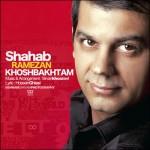 دانلود آهنگ خوشبختم از شهاب رمضان