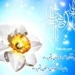 کارت پستال تبریک نیمه شعبان و ولادت حضرت مهدی(عج)