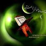 اس ام اس های زیبا به مناسبت ماه رمضان