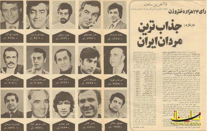 جذاب ترین مرد ایرانی