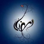 با ماه رمضان بیشتر آشنا شوید