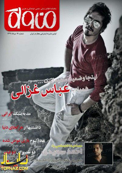 بازیگران روی جلد مجله