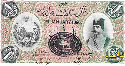یک تومانی ناصرالدین شاه