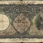 عکسی از 1 تومانی و 5 تومانی زمان ناصرالدین شاه