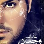 دانلود آهنگ عذاب وجدان از علی عبدالمالکی