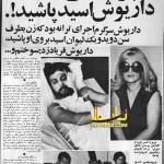 عکس قدیمی روزنامه از اسید پاشی روی صورت داریوش خواننده