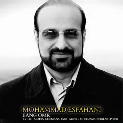 محمد اصفهانی بانگ عمر