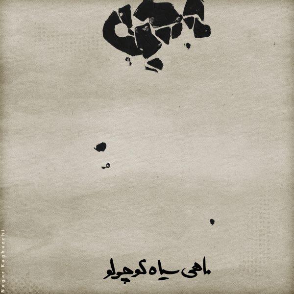محسن چاوشی ماهی سیاه