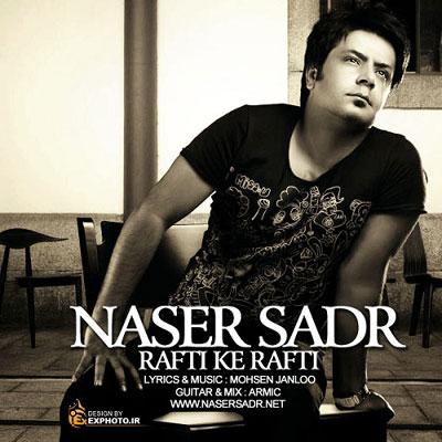 آهنگ جدید و فوق العاده زیبای ناصر صدر به نام رفتی که رفتی ...