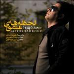 آهنگ لحظه های عشق از سعید شهروز