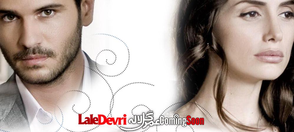 سریال عمر گل لاله از جم TV