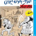 کاریکاتور زنان المپیکی ایرانی