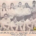 تیم فوتبال تاج دختران قبل از انقلاب+عکس