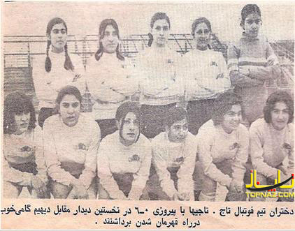آهنگ های قدیمی افغانی http://www.topnaz.com/crest-girls-soccer-team-before-the-revolution/