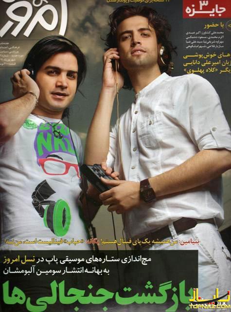 عکس جدید از جدید از بنیامین بهادری با محسن یگانه در شهریور ماه ۹۱ – مجله نسل امروز
