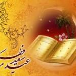 اس ام اس ویژه تبریک عید فطر 91