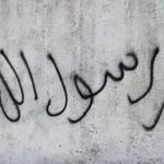"""پخش بخشهایی از فیلم""""برائت از مسلمانان""""در تلویزیون"""