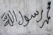 فیلم توهین به اسلام