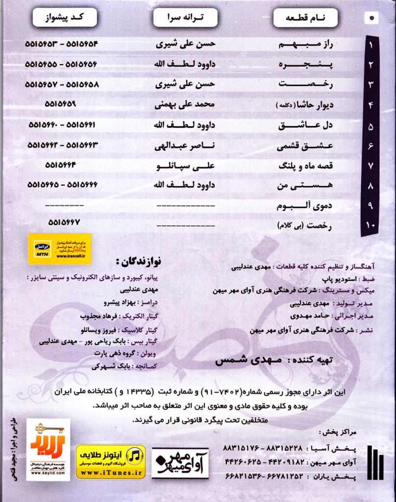 آلبوم ناصر عبدالهی
