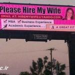 راهی عجیب برای پیدا کردن شغل در آمریکا+عکس
