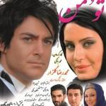 پوستر از فیلم جدید محمدرضا گلزار