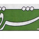 کاریکاتوریست روزنامه شرق به دادسرا احضار شد