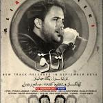 دانلود آهنگ اتاق از علی عبدالمالکی