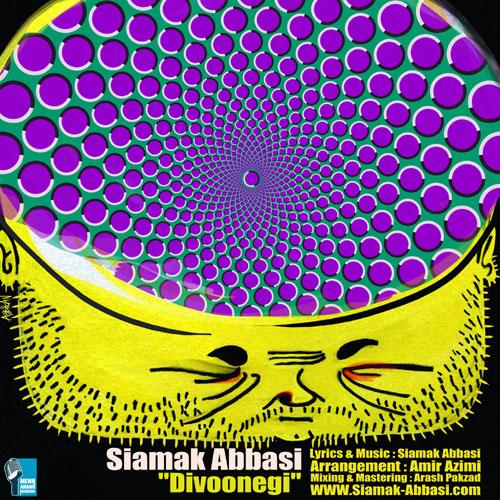 آهنگ جدید ایرانی