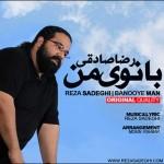 دانلود آهنگ بانوی من از رضا صادقی