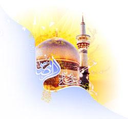 اس ام اس امام رضا