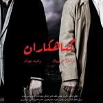 انتشار پوستر تازه ترین فیلم فرامرز قریبیان+عکس