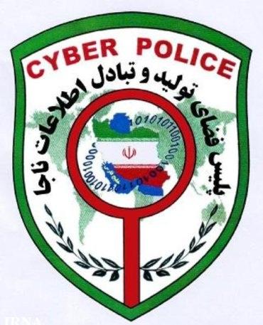 پلیس سایبر