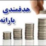یارانه نقدی مهر ماه چهارشنبه شب واریز می شود