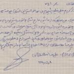 آخرین یادداشت قاتل مرحوم روح الله داداشی
