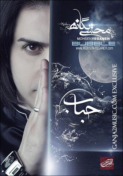 کد پیشواز ایرانسل آلبوم حباب