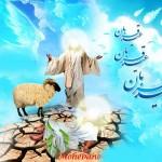 اس ام اس تبریک عید قربان ۹۱
