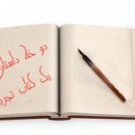 دو داستان زیبا و آموزنده